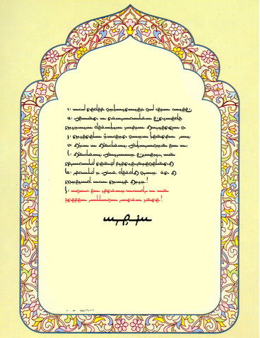 File:Guthaybe religious Page.png