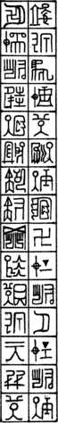 File:Stone inscription.png