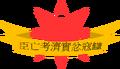 Austranesia emblem.png
