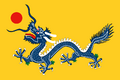Flag of the Qing dynasty.png