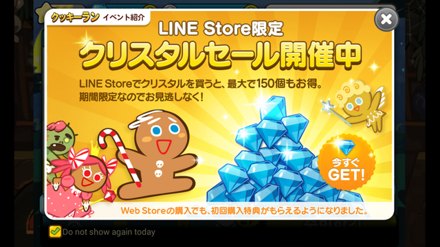 File:Newsletter LINE Store.png