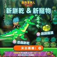 Dino-Sour Egg line newsletter Chinese