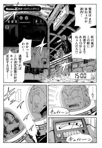 File:Chapter 64.png