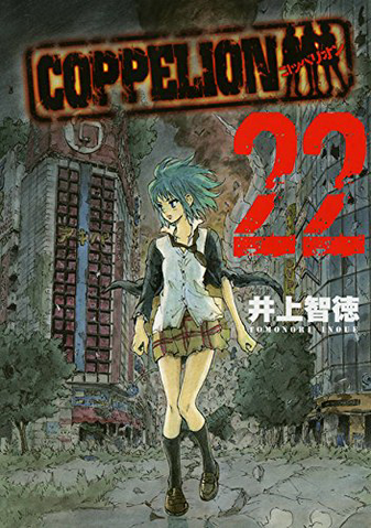 File:Volume 22.png
