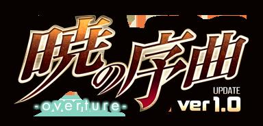 File:Update logo 1 0 overture.png