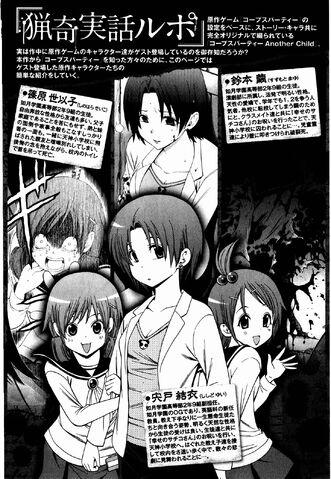 File:SeikoYuiMayuAnotherChild.jpg