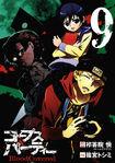 Blood Covered Vol 9 Alt