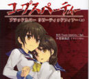 Corpse Party BloodCovered: ...Repeated Fear (Light Novel)