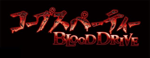 File:Blood Drive logo.jpg