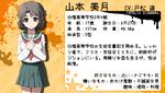 2U-Mitsuki-profile