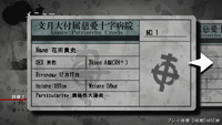 CorpseParty2 MedicalExaminationCard