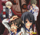 Corpse Party: Coupling X Anthology