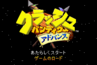 Huge Adventure Japanese Title Screen