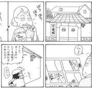 Shinchan 10 083 2
