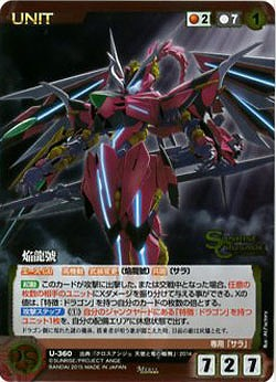 File:Enryugo destroyer mode card.jpg