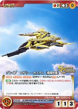 File:Glaive Rosalie flight mode card.jpg