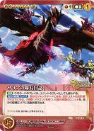 Red Brig-Class Dragon card