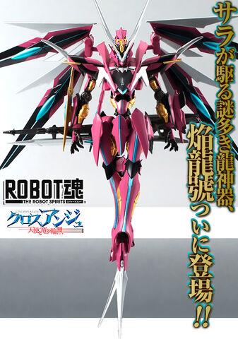 File:Enryugo Figure Cover.jpg