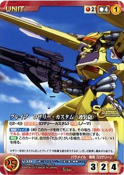 File:Glaive Rosalie destroyer mode card.jpg