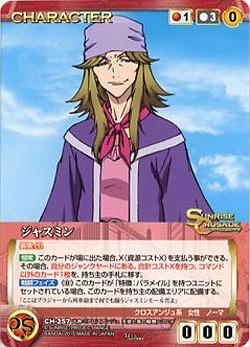 File:Jasmine card.jpg