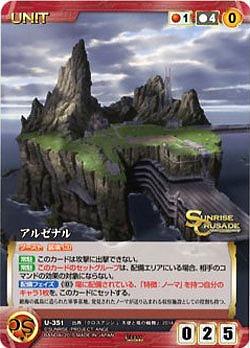 File:Arzenal card.jpg