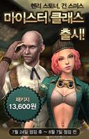 Henry gunsmith korea poster