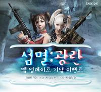 Gilboa poster korea