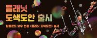 Bowpaint poster korea