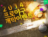 Baseball csokr poster