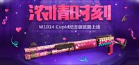 M1014cupidchina