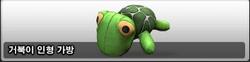 Turtleplushbag