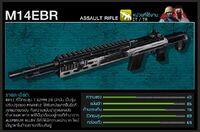 M14ebr poster th