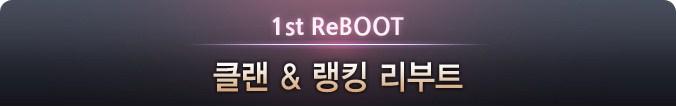 Reboot banner