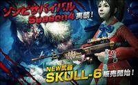 Skull6 encounter poster jp