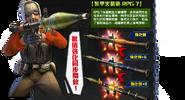 Rpg7 poster taiwan