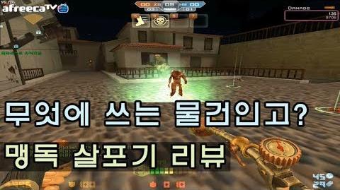 CSO 카스온라인 맹독 살포기 리뷰-흔들어 재끼는 이 기괴한 무기의 정체는..?음란마귀 썩 물렀거라-3