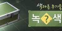Green Weapon Box