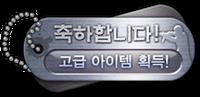 Result congratulation korea2