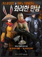 CSO2 defense poster