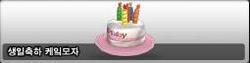 Birthdaycakehat