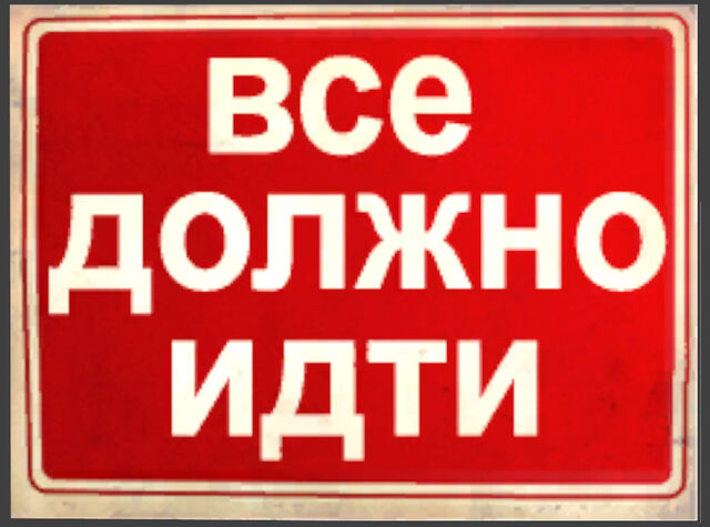 File:De vostok Sign 2.jpg