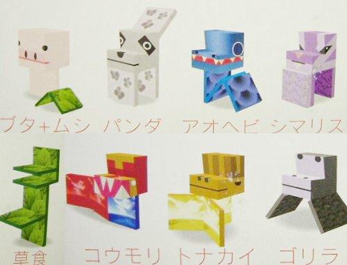 File:Cubivore normals series one.jpg