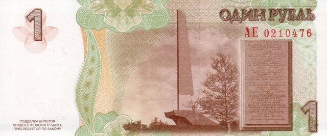 File:Приднестровье 1 рубль 2007 реверс.jpg