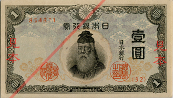 File:Series Yi 1 Yen Bank of Japan note - front.jpg
