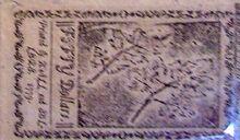 Benjamin Franklin nature printed currency $50