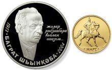 RT Gablia coins