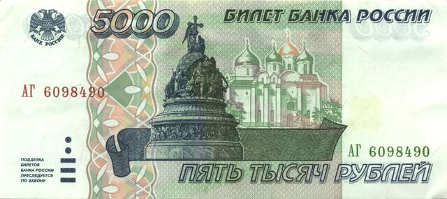 File:Banknote 5000 rubles (1995) front.jpg