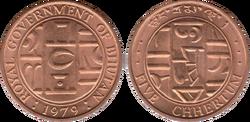 Bhutan 5 chhertum 1979 WCG