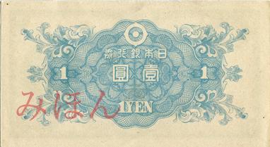 File:Series A 1Yen Bank of Japan note - back.jpg