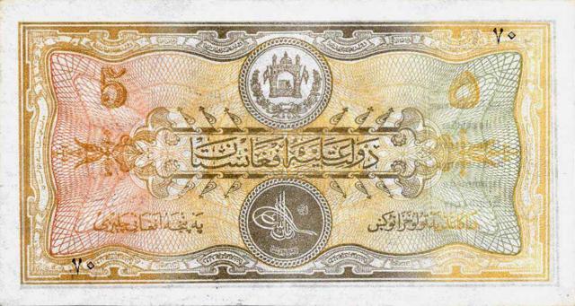 File:Afghanistan 5 afghanis 1926-28 obv.png